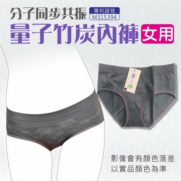 量子竹炭內褲-女用(S/M/L)