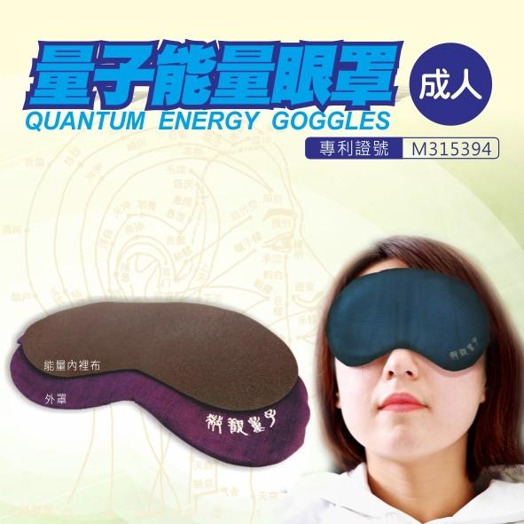 量子萬用眼罩組-成人