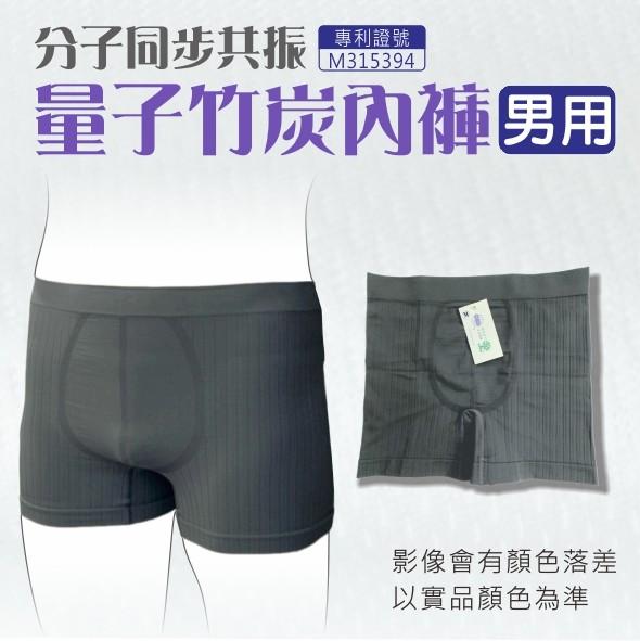 量子竹炭內褲-男用(M / L / XL)