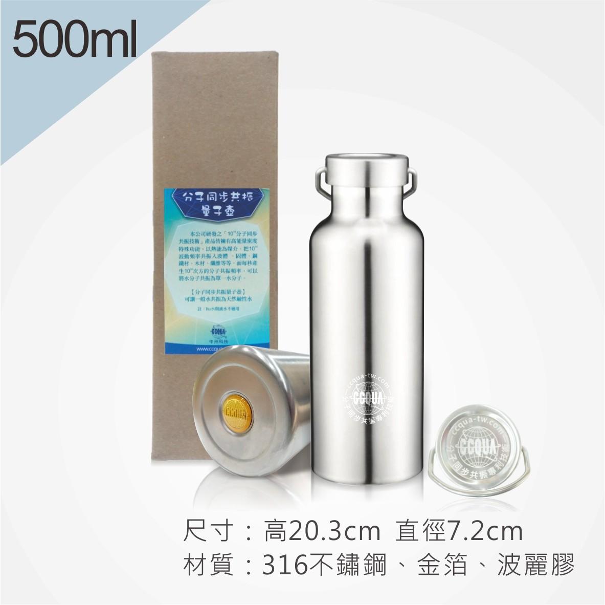 分子同步共振量子壺-500ml