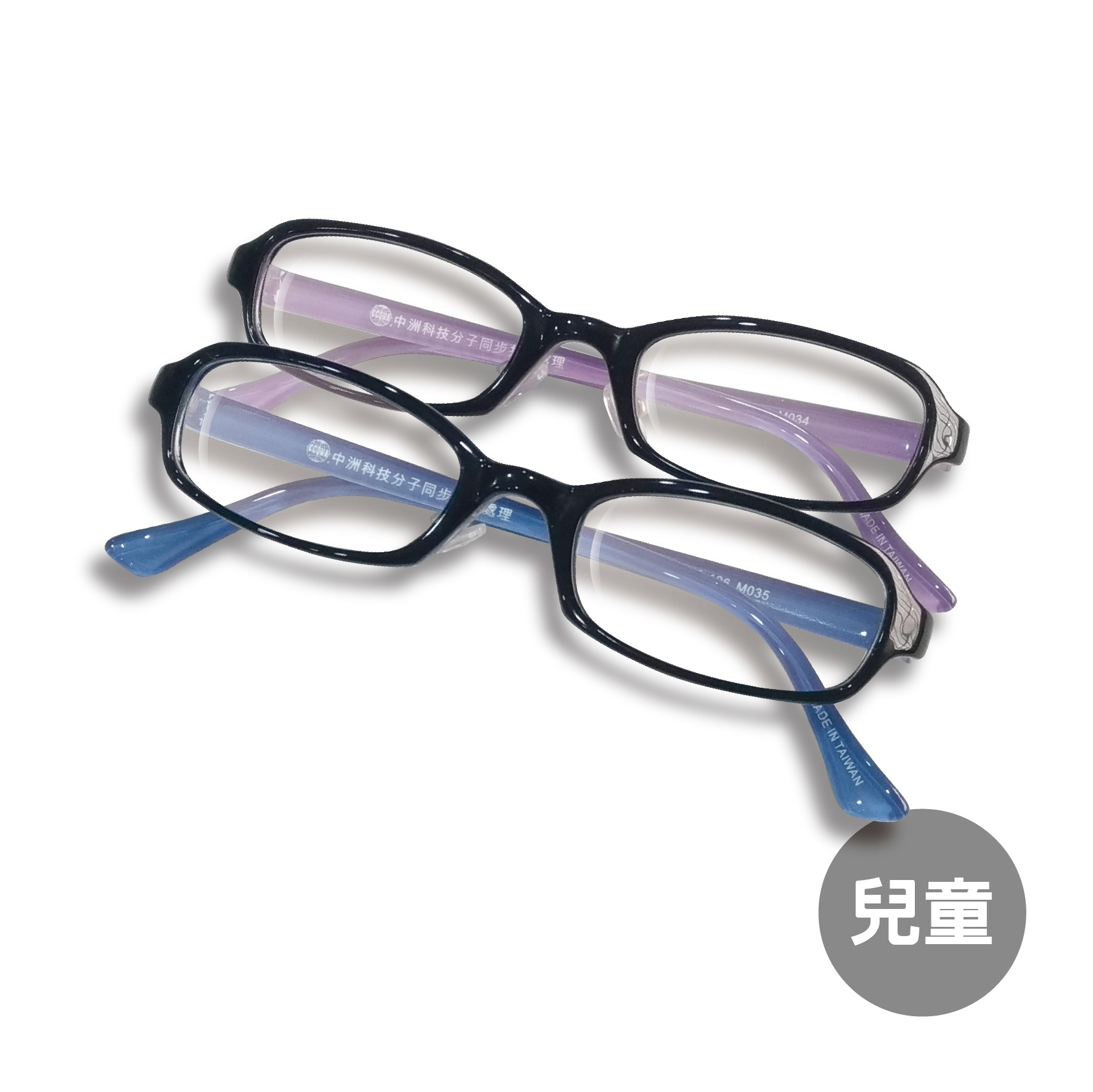 量子眼鏡框-兒童