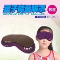 量子萬用眼罩組-兒童